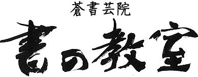 #18:関東女流展60cm×240cm | 祐天寺の書道教室「蒼書芸院」竹内久晶主宰