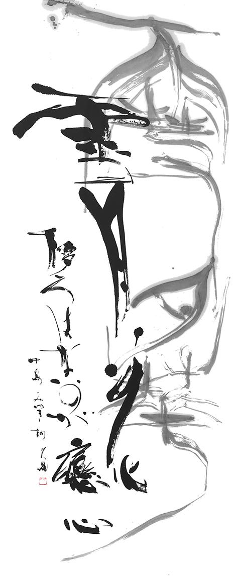 祐天寺の書道教室「蒼書芸院」竹内久晶:作品画像