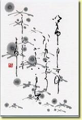 葉書・年賀状6:祐天寺の書道教室「蒼書芸院」竹内久晶・主宰