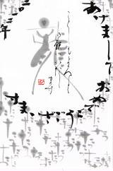 葉書・年賀状5:祐天寺の書道教室「蒼書芸院」竹内久晶・主宰