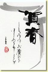 葉書・年賀状2:祐天寺の書道教室「蒼書芸院」竹内久晶・主宰