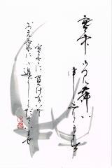 葉書・寒中見舞い:祐天寺の書道教室「蒼書芸院」竹内久晶・主宰