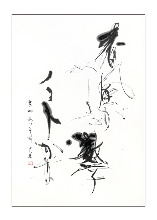 #8:連合展85cm×176cm:祐天寺の書道教室「蒼書芸院」竹内久晶・主宰q