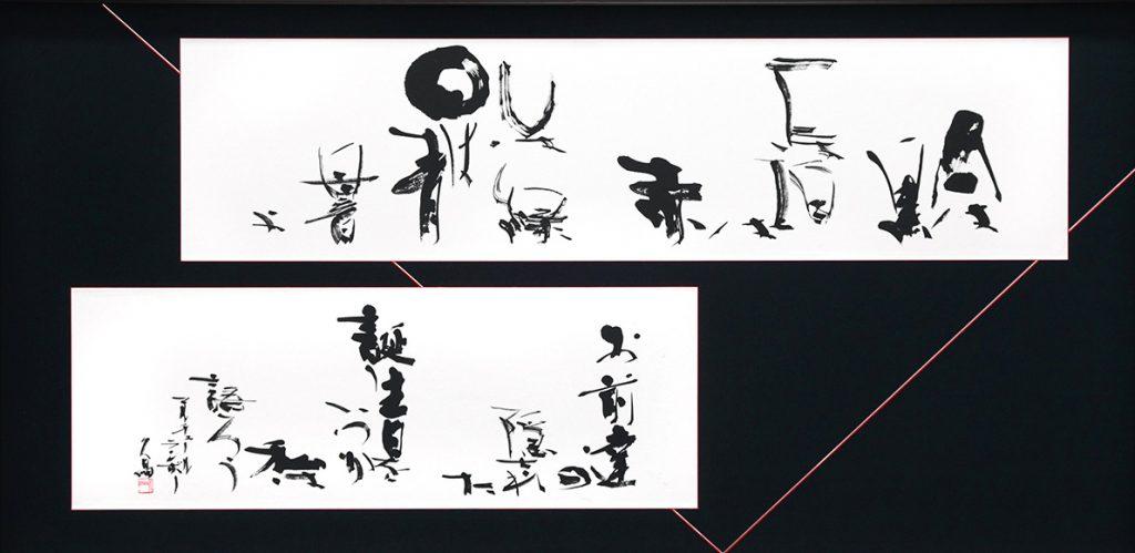 #9:連合展180cm×90cm:祐天寺の書道教室「蒼書芸院」竹内久晶・主宰