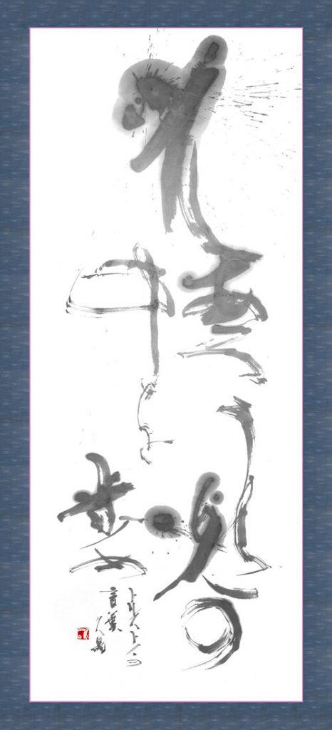 #10:秀華書展90cm×180cm:祐天寺の書道教室「蒼書芸院」竹内久晶・主宰