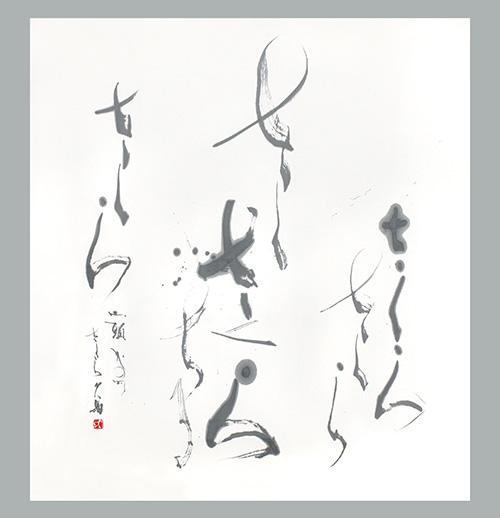 #12:シンガポール展120cm×120cm:祐天寺の書道教室「蒼書芸院」竹内久晶・主宰
