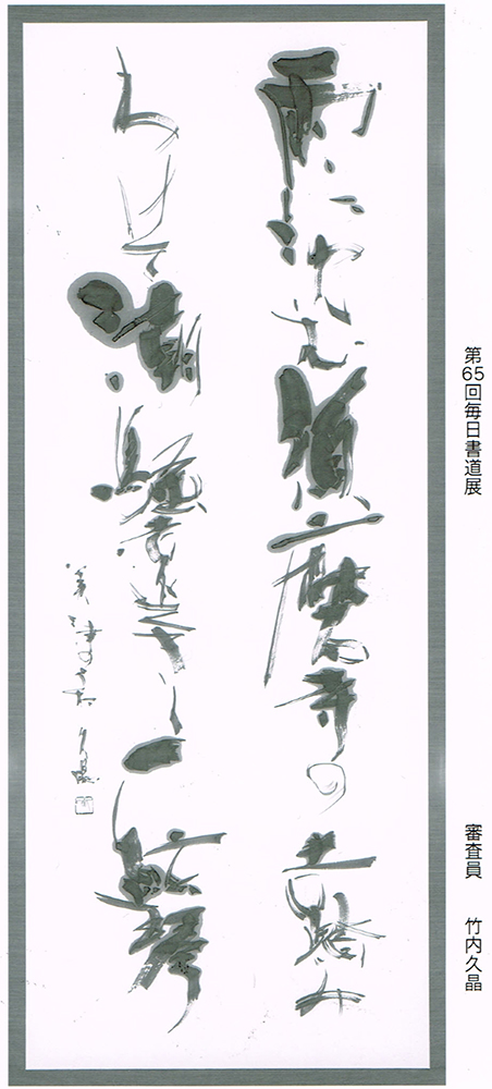 #4:毎日書道展85cm×176cm:祐天寺の書道教室「蒼書芸院」竹内久晶・主宰