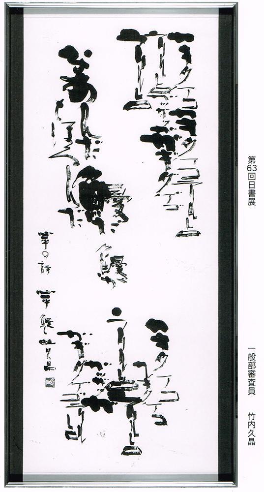 #3:日書展90cm×180cm:祐天寺の書道教室「蒼書芸院」竹内久晶・主宰