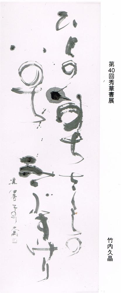 #6:秀華書展78cm×180cm:祐天寺の書道教室「蒼書芸院」竹内久晶・主宰
