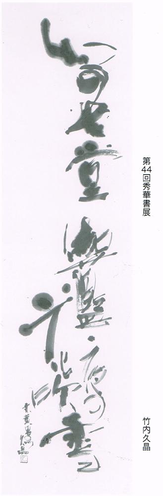 #1:秀華書展79cm×182cm:祐天寺の書道教室「蒼書芸院」竹内久晶・主宰