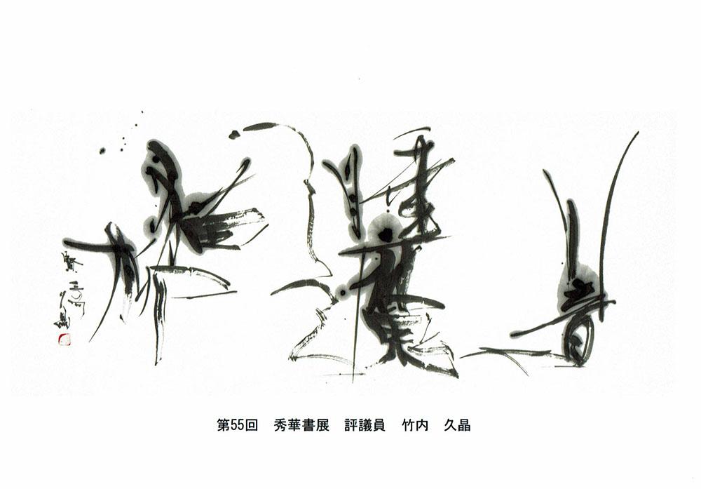 #19:秀華書展180cm×90cm:祐天寺の書道教室「蒼書芸院」竹内久晶・主宰