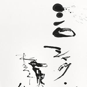 #15:日書展90cm×240cm:祐天寺の書道教室「蒼書芸院」竹内久晶・主宰