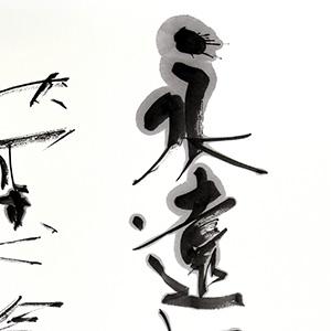 #16:毎日書道展84cm×174cm:祐天寺の書道教室「蒼書芸院」竹内久晶・主宰