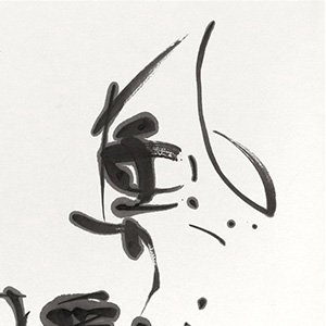 #17:連合展135cm×135cm:祐天寺の書道教室「蒼書芸院」竹内久晶・主宰