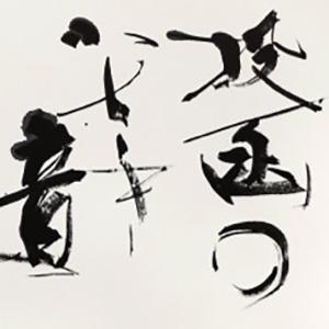 #21:関東女流展150cm×70cm:祐天寺の書道教室「蒼書芸院」竹内久晶・主宰
