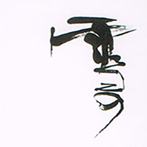 #5:連合展60cm×240cm:祐天寺の書道教室「蒼書芸院」竹内久晶・主宰